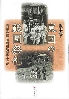 東国の祇園祭礼―茨城県霞ヶ浦周辺地域を中心に