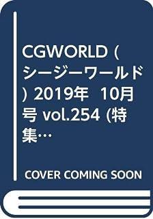 CGWORLD (シージーワールド) 2019年  10月号 vol.254 (特集:映画『天気の子』、VIZ! VIZ! VIZ!)