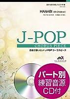 J−POPコーラスピース HANABI〔混声3部合唱〕 Mr.Children CD付 / ウィンズスコア