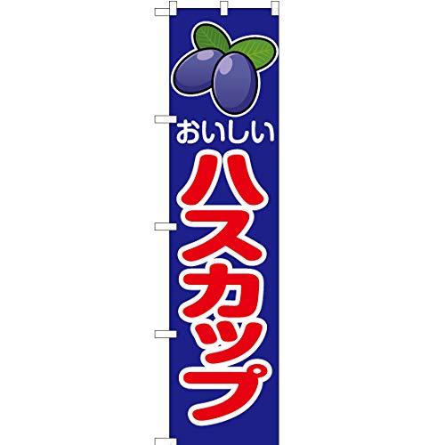 のぼり おいしい ハスカップ JAS-169 [並行輸入品]
