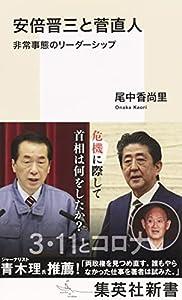 安倍晋三と菅直人 非常事態のリーダーシップ (集英社新書)