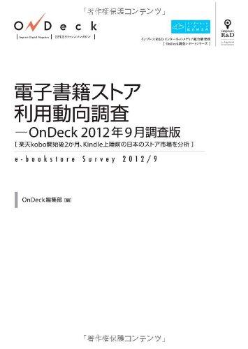 電子書籍ストア利用動向調査―OnDeck 2012年9月調査版 [楽天kobo開始後2か月、Kindle上陸前の日本のストア市場を分析](CDなし) (OnDeck調査レポートシリーズ)
