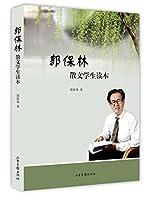 郭保林散文学生读本