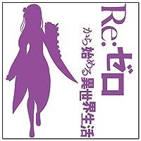 エミリア カッティングステッカー【S】紫