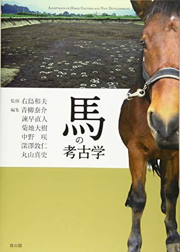 馬の考古学