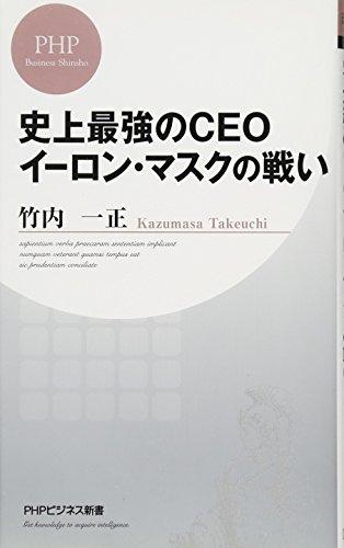 Mirror PDF: 史上最強のCEO イーロン・マスクの戦い (PHPビジネス新書)