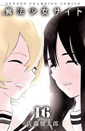 魔法少女サイト(16)完結 (少年チャンピオン・コミックス) - 佐藤健太郎