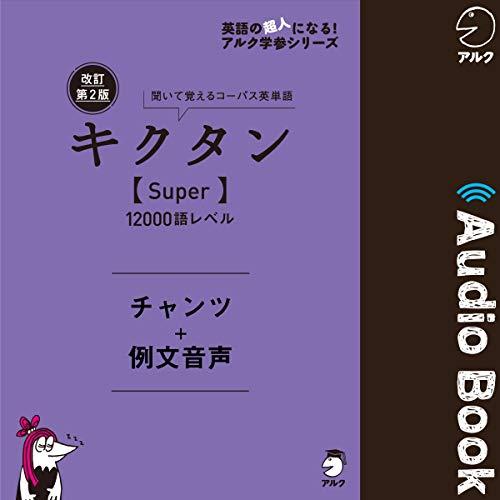 改訂第2版キクタン【Super】12000語レベル チャンツ+例文音声 Titelbild