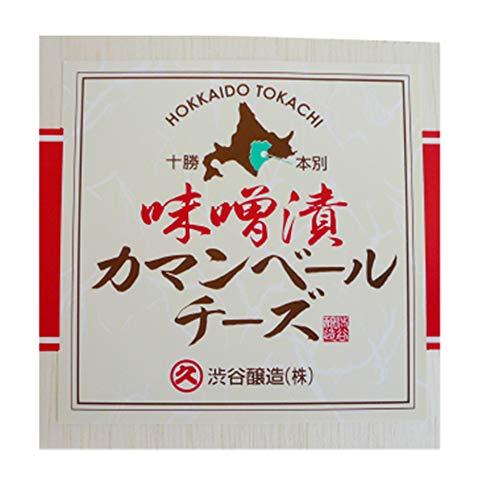 無添加 特製米味噌漬十勝カマンベール 100g×2箱 渋谷醸造 北海道十勝本別産光黒大豆 木箱 あっさり味