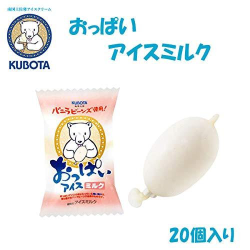 おっぱいアイスミルク20個入/久保田食品/サイズ6/アイス/添加物不使用