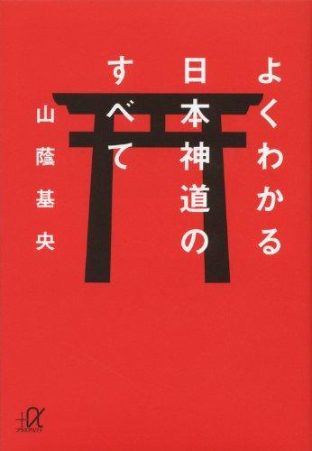 よくわかる日本神道のすべて (講談社+α文庫)