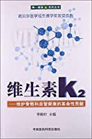 Vitamin K2- maintain healthy bones and blood vessels revolutionary contribution
