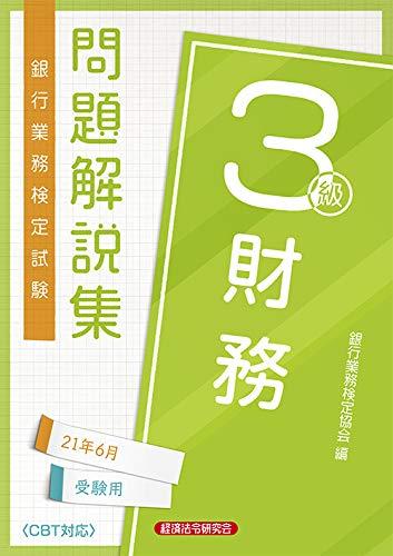 銀行業務検定試験財務3級問題解説集 2021年6月受験用