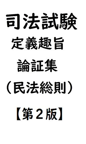 Shihoshikenteigisyushironsyosyuminposousoku (Japanese Edition)