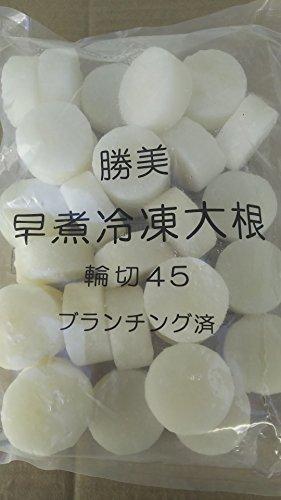 大根 輪切り 1kg×10袋(袋約30個) 業務用 加熱用 冷凍