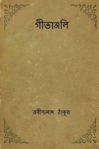 Gitanjali ( Bengali Edition ): Sir Rabindranath Tagore