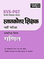 KVS PGT Ganit Hindi EDN