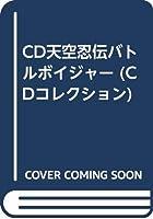 CD天空忍伝バトルボイジャー (CDコレクション)