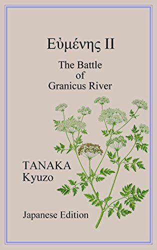 Eumenes 2 The Battle of Granicus River (Japanese Edition)