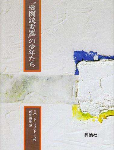 """""""機関銃要塞""""の少年たち (児童図書館・文学の部屋)"""