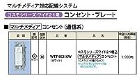 パナソニック(Panasonic) コスモシリーズワイド21 埋込マルチメディアコンセント 通信系 ホワイト WTF16316W