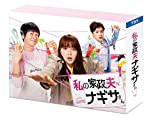 私の家政夫ナギサさん DVD-BOX[DVD]