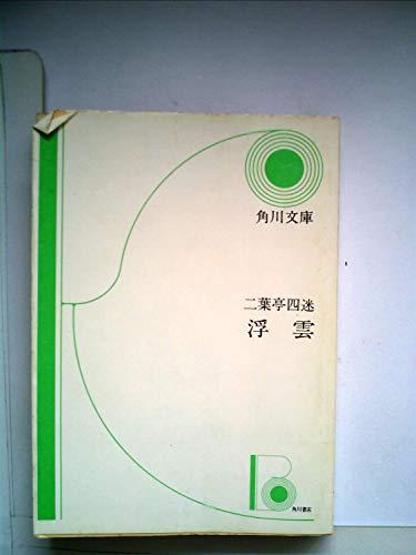 浮雲 (1958年) (角川文庫)