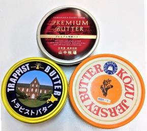 国産発酵バターBestセレクション(山中牧場プレミアム、函館トラピスト、神津牧場)×6 冷蔵
