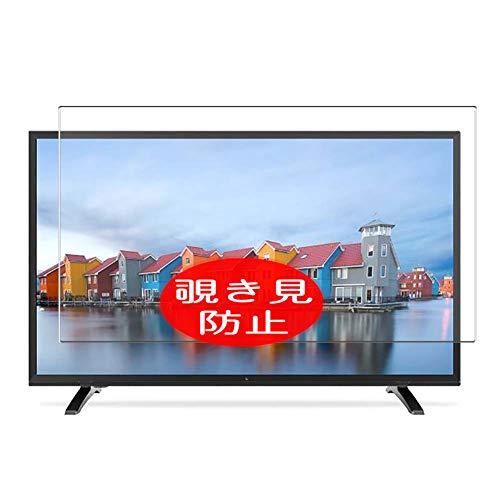VacFun Anti Espia Protector de Pantalla Compatible con LG 32LF595B / 32LF5600 / 32LH500B / 32LH570B / 32LH550B 31.5' LCD TV,...