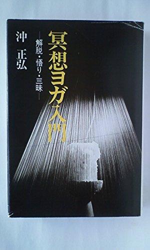 冥想ヨガ入門―解説・悟り・三味