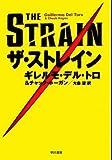 ザ・ストレイン