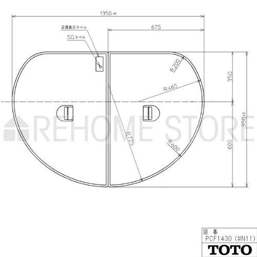 TOTO ふろふた(風呂蓋) 軽量把手付き組み合わせ式 PCF1430