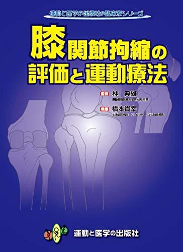 膝関節拘縮の評価と運動療法 (運動と医学の出版社の臨床家シリーズ)