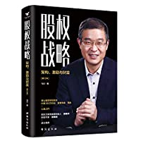 股权战略:架构、激励与财富(修订版)