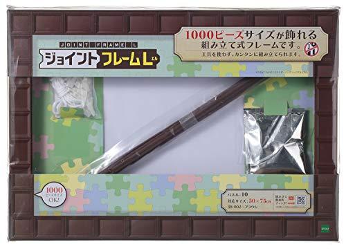ジグソーパズル用フレーム ジョイントフレームL ブラウン (50x75cm)