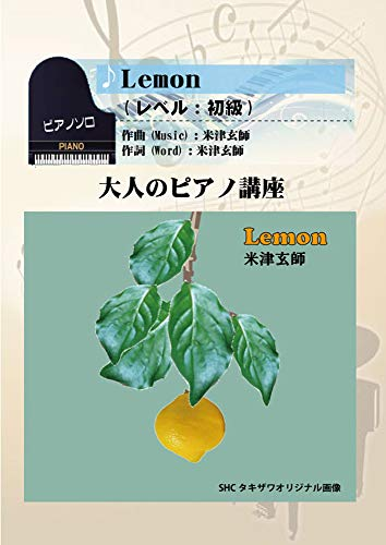 Lemon(初級)「アンナチュラル」主題歌