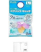 プラス リングメクリッコキャッチL KM-303CR 袋入 【× 5 パック 】 + 画材屋ドットコム ポストカードA