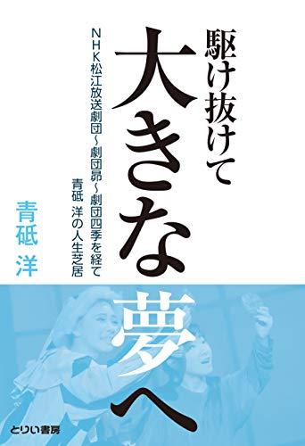 駆け抜けて大きな夢へ NHK松江放送劇団~劇団昴~劇団四季を経て青砥洋の人生芝居