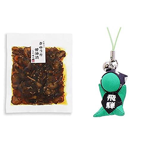 [2点セット] うら田 飛騨 きゅうり醤油漬(150g) ・さるぼぼ幸福ストラップ 【緑】