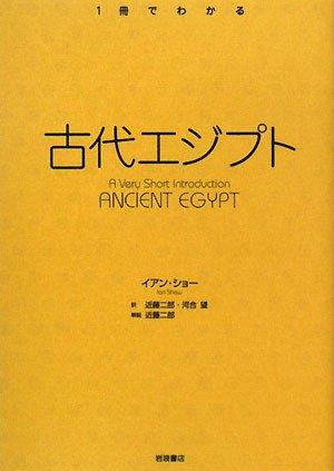 古代エジプト (〈1冊でわかる〉シリーズ)の詳細を見る