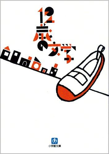 12歳の文学 (小学館文庫)