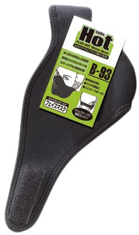 お祝い贈り物縫い目関西ファッション連合 防寒フェイスガード フェイスマスク リバーシブル ブラック×裏面カラーアソート(※色指定不可) B-93