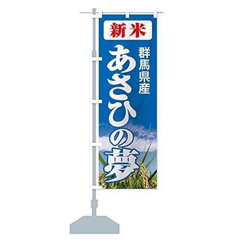 新米・群馬県産・あさひの夢 のぼり旗(レギュラー60x180cm 左チチ 標準)