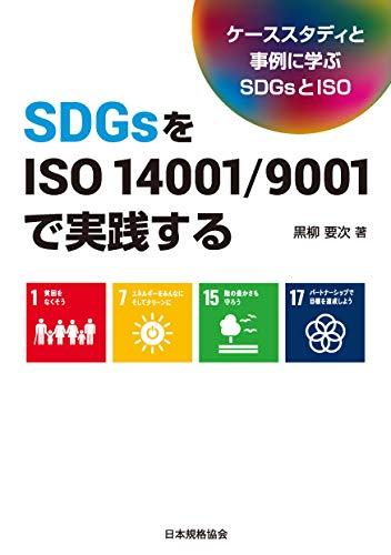 SDGsをISO 14001/9001で実践する: ケーススタディと事例に学ぶSDGsとISO