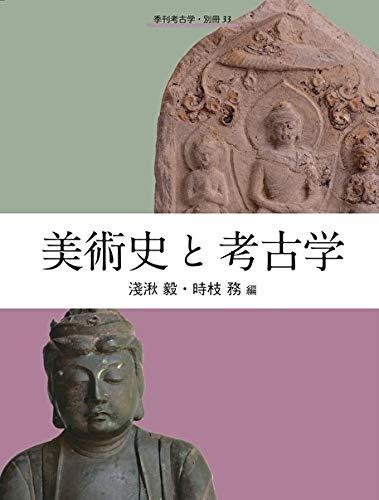 美術史と考古学 (季刊考古学別冊)