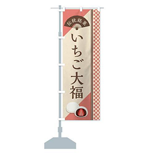 いちご大福/伝統銘菓/和菓子 のぼり旗 サイズ選べます(ジャンボ90x270cm 左チチ)