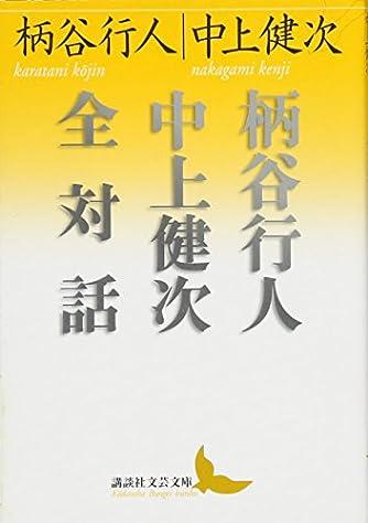 柄谷行人中上健次全対話 (講談社文芸文庫)