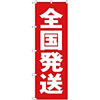【ポリエステル製】のぼり 全国発送 AKB-81 のぼり 看板 ポスター タペストリー 集客 [並行輸入品]
