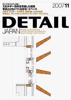 特集「エネルギー効率を考慮した建築」 DETAIL JAPAN (ディーテイル・ジャパン) 2007年 11月号 [雑誌]