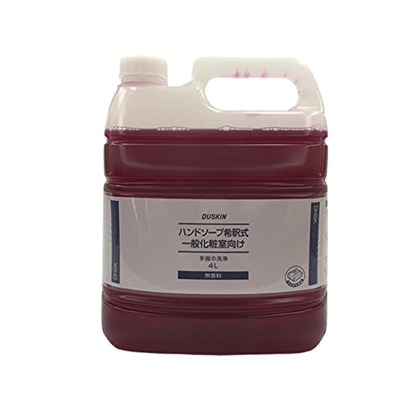 トロピカルパレードセメントダスキン ハンドソープ 希釈式 一般化粧室向け 4L 無香料 プッシュポンプ別売 専用ボトル ハンドスプレー別売